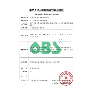 心电betwaylogin注册证