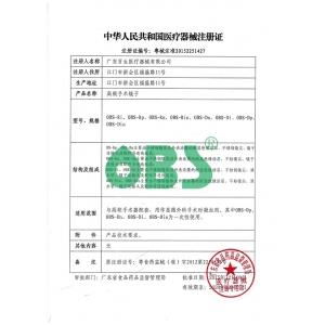 高频手术镊子注册证
