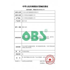 超声刀具注册证