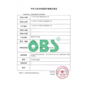 射频刀RF-120A注册证