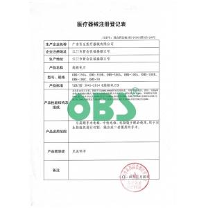 高频电刀注册证