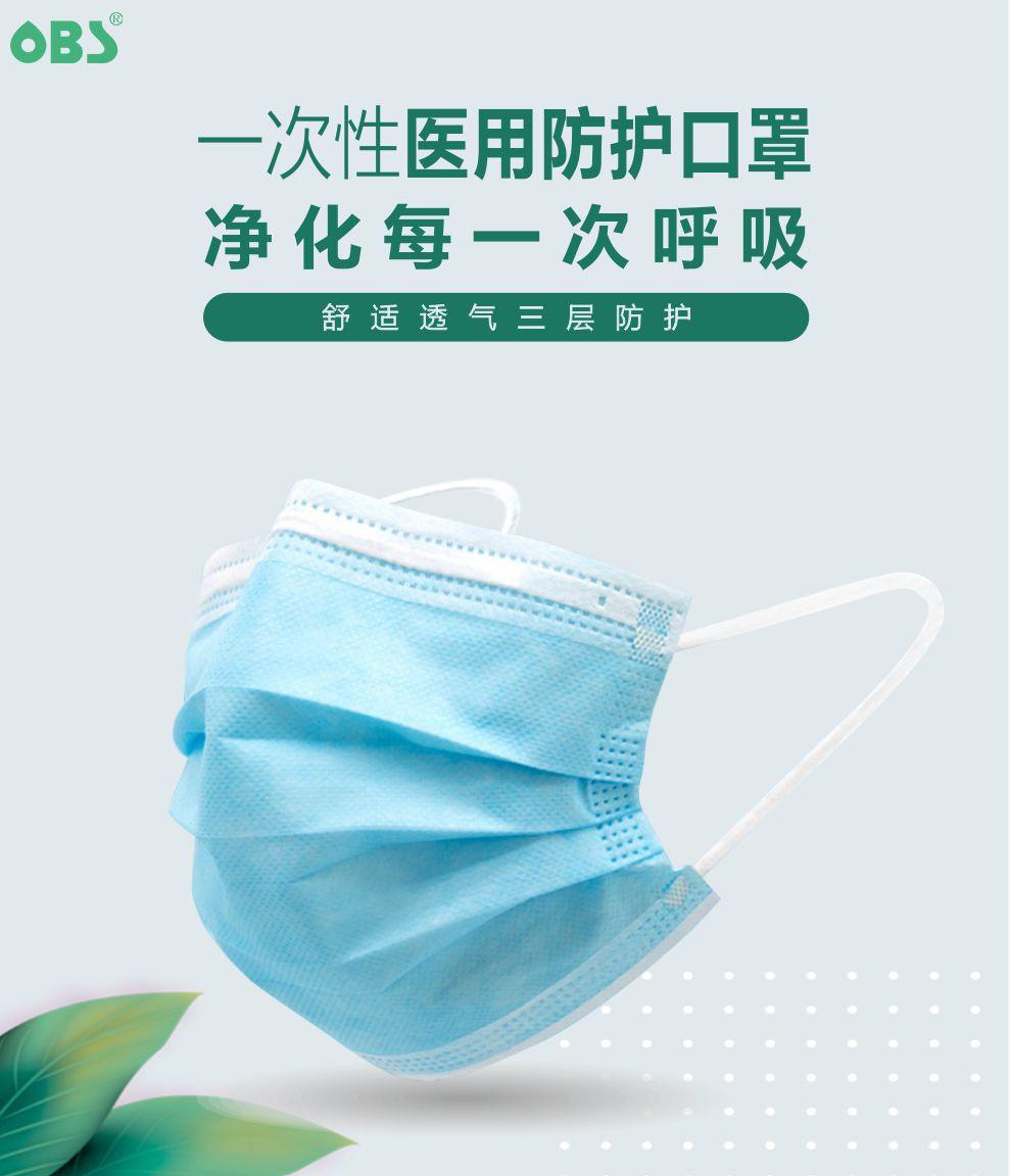一次性使用医用口罩(图1)